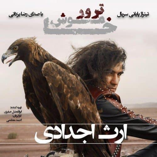 رضا یزدانی - ارث اجدادی ( ورژن جدید)
