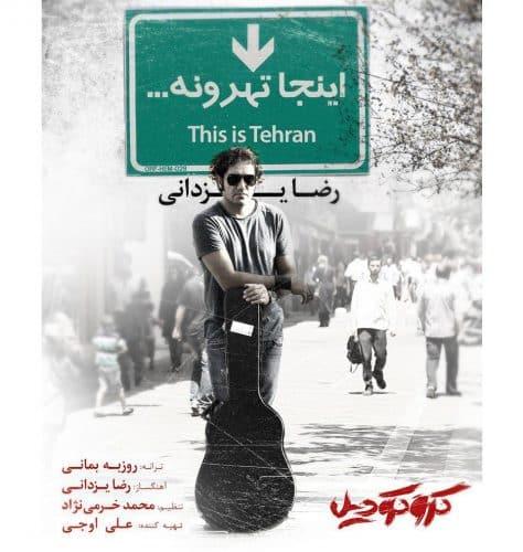 رضا یزدانی - اینجا تهرونه
