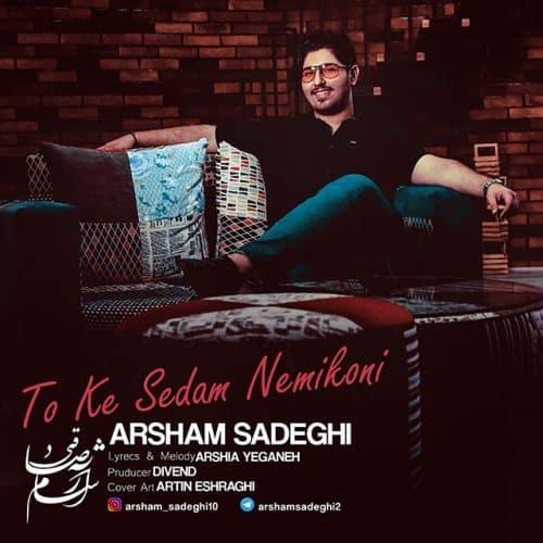 آرشام صادقی - تو که صدام نمیکنی