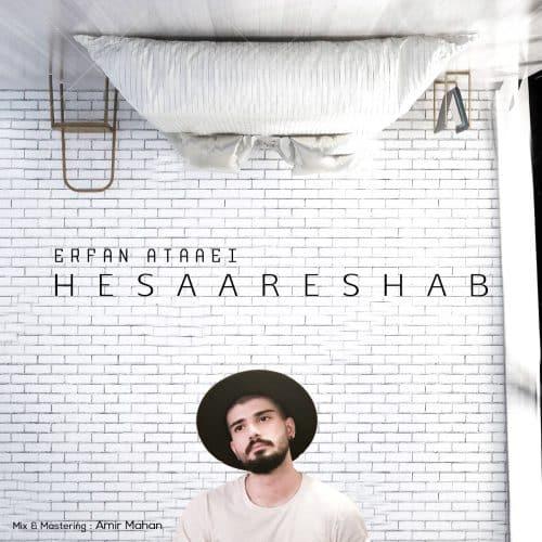 عرفان عطایی - حصار شب