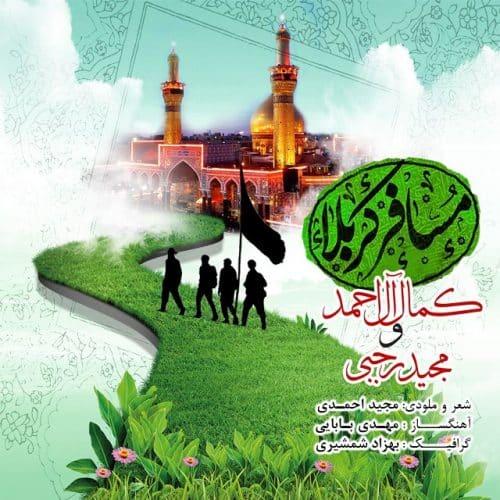 کمال آل احمد و مجید رجبی - مسافر کربلا