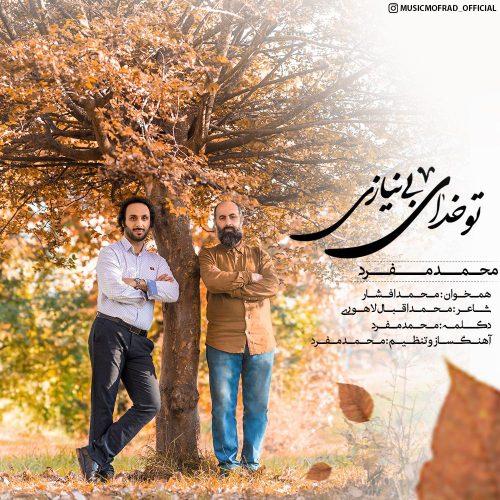 محمد مفرد و محمد افشار - تو خدای بی نیازی