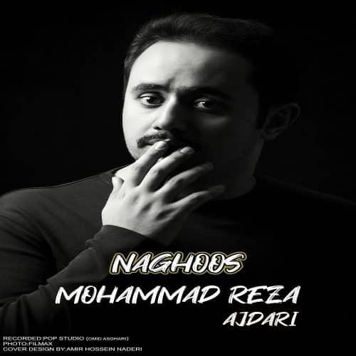 محمدرضا اژدری - ناقوس