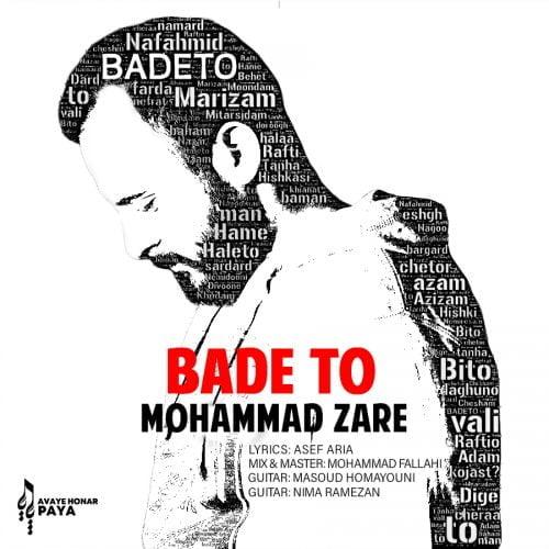 محمد زارع - بعد تو