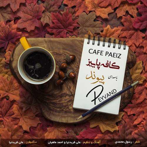 پیوند - کافه پاییز
