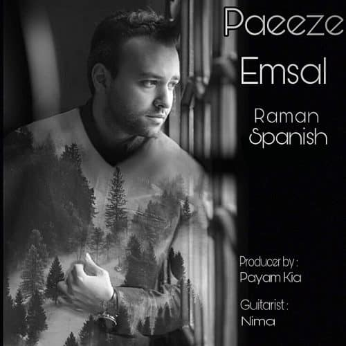 رامان اسپانیش - پاییز امسال