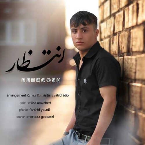 بهکوش - انتظار
