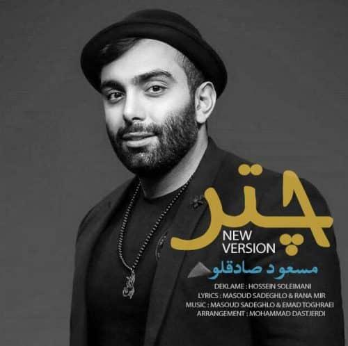 مسعود صادقلو - چتر (ورژن جدید)