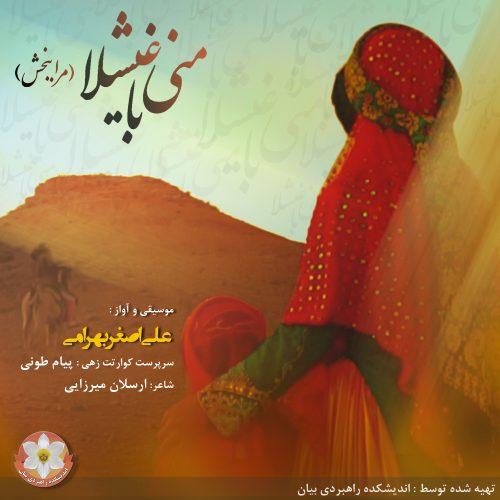 علی اصغر بهرامی - منی باغیشلا(مرا ببخش)
