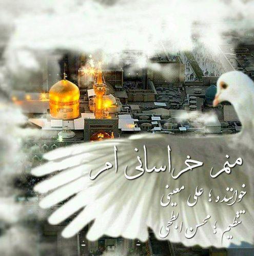 علی معینی - منم خراسانی ام