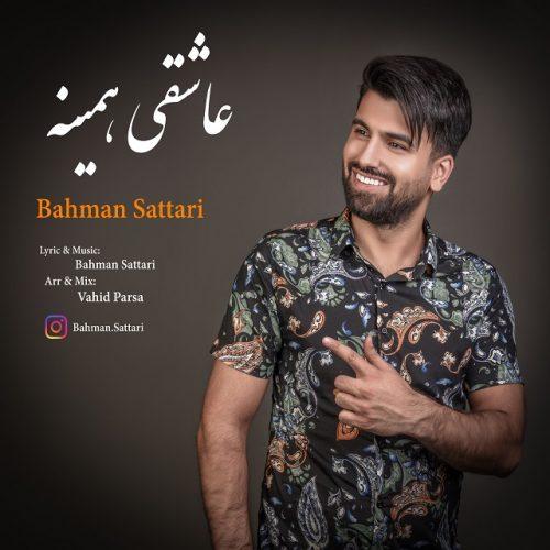 بهمن ستاری - عاشقی همینه