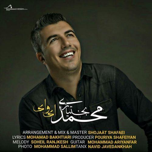 محمد بختیاری - ای وای