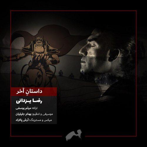 رضا یزدانی - داستان آخر