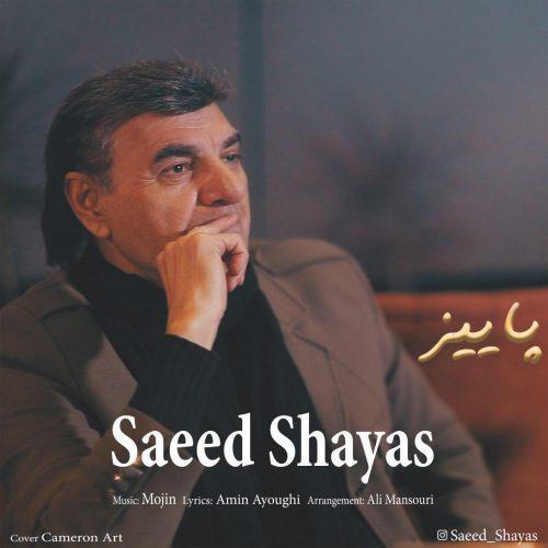 سعید شایاس - پاییز