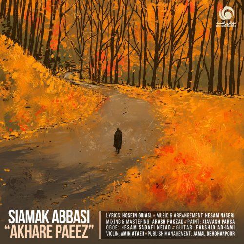 سیامک عباسی - آخر پاییز