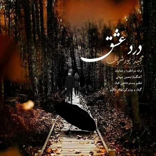 مجید پورشریف - درد عشق