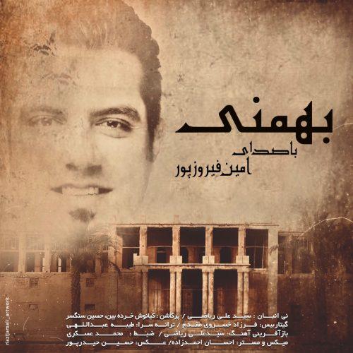 امین فیروزپور - بهمنی