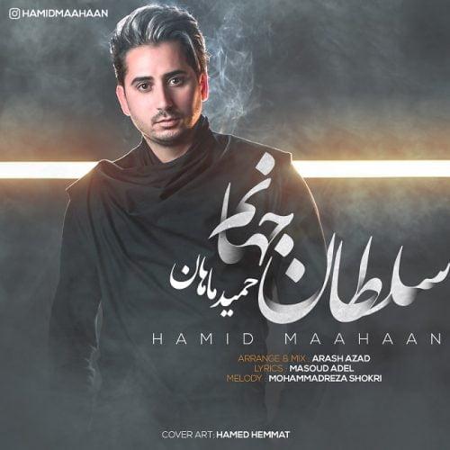 حمید ماهان - سلطان جهانم