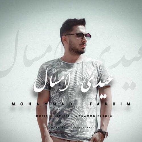 محمد فخیم - عیدی امسال