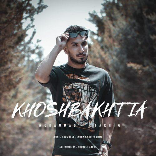 محمد فخیم - خوشبختیا