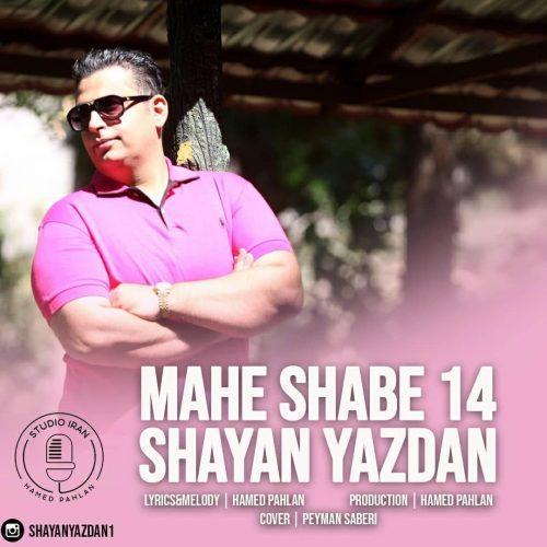 شایان یزدان - ماه شب 14
