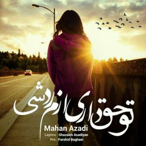 Mahan Azadi – To Hagh Dari Azam Rad Shi