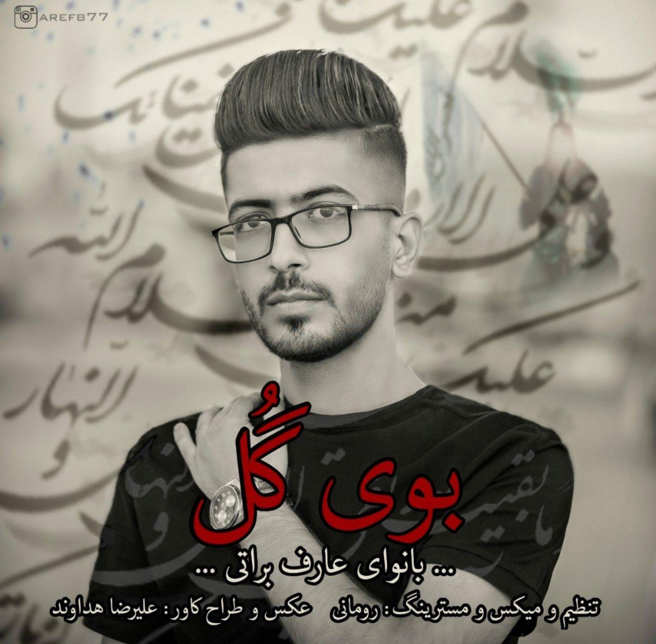 Aref Barati – Booye Gol